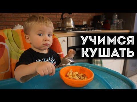 Учимся кушать самостоятельно