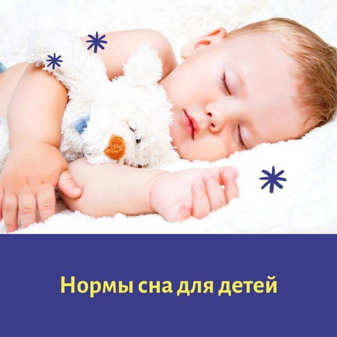 normyi sna u detey