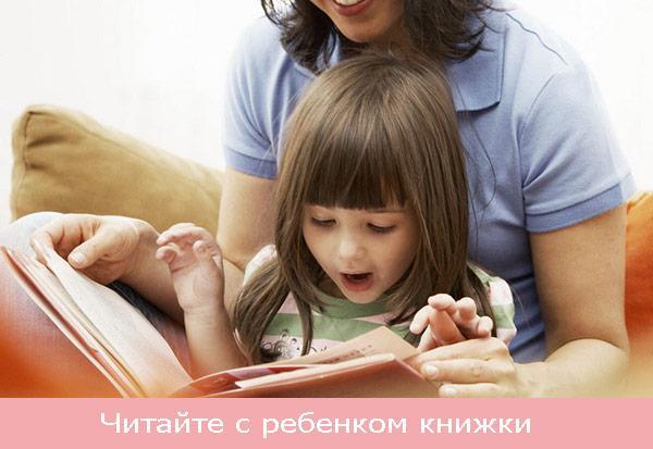 Чтение книжек с ребенком