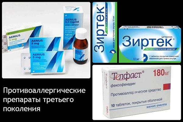protivoallergicheskie preparatyi