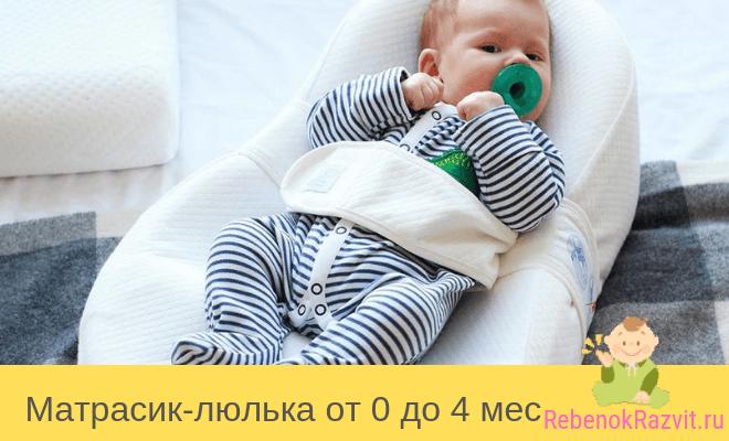 Люлька для новорожденных детей