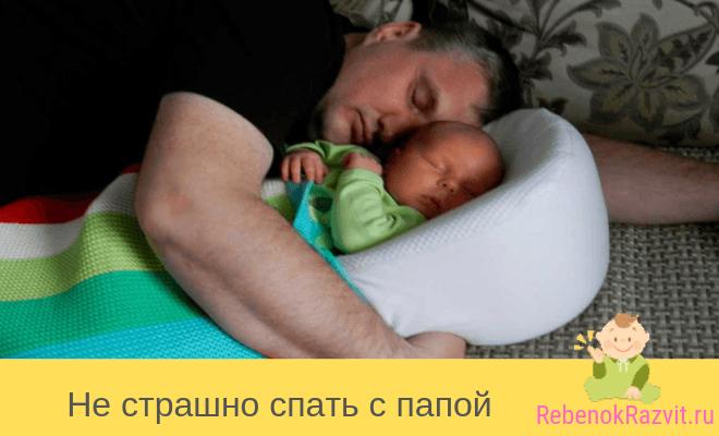 В коконе удобно спать с папой