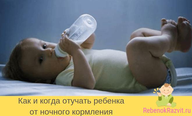 когда и как отучать ребенка кушать ночью